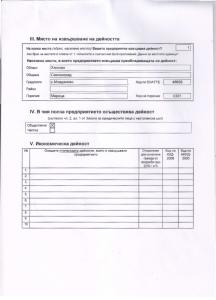 НЧ Хр. Паскалев- Младиново_003