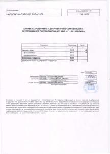 Пъстрогор_008