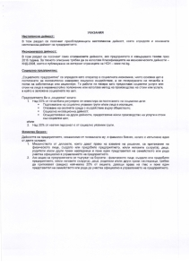 димитровче_005