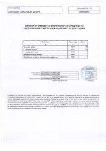 димитровче_012