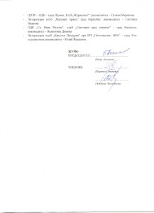 Протокол жури_002